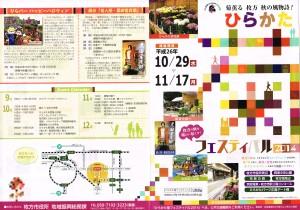 ひらかた菊フェスティバル2014(表面)