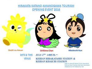 Amanogawa Tourism Opening Event 2016