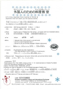 (JPEG)H26Flyer-Cooking_Class_For_Foreigners