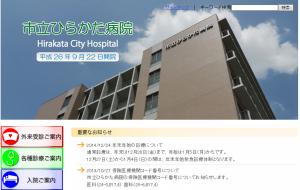 Hirakata City Hospital